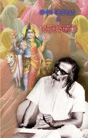 Shri Guruji aur Matrushakti