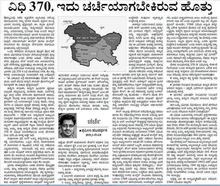 mass media essay in kannada