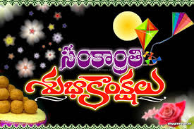 Sankranti image