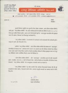 Rashtra Sevika Samiti Statement
