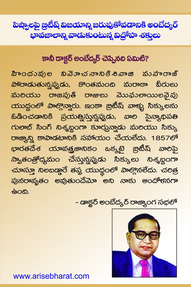 AMbedkar Sivaji Telugu